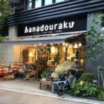 hanadouraku(花どうらく)麹町本店