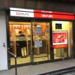 三菱UFJ銀行ATMコーナー 麹町六丁目新宿通り