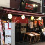 小粋酒場(こいきさかば)