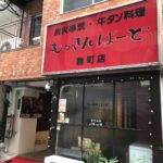 炭火串焼・牛タン料理 もっきんばーど 麹町店