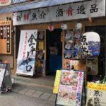 魚盛(うおもり)神田東口店