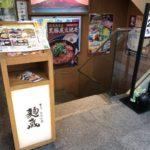 麹蔵(こうじくら)有楽町晴海通り本店