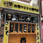 Hi茶(ハイチャ)秋葉原店