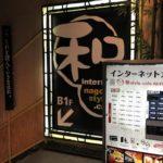 インターネットカフェ&漫画喫茶、和Style.Cafe AKIBA