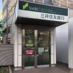 三井住友銀行(SMBC)九段出張所
