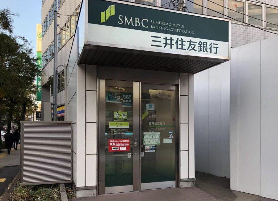 三井住友銀行(SMBC)九段出張所 | 千代田より