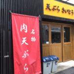 天ぷらさいとう 末広町店