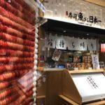 立喰い寿司 魚がし日本一(うおがしにほんいち)アトレ秋葉原店