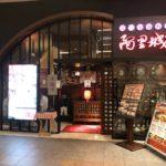 台湾小皿料理、阿里城(アリジョウ)霞ヶ関コモンゲート店