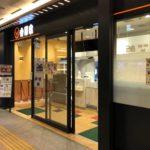 吉野家(よしのや)霞が関コモンゲート店