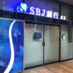 新韓銀行グループ、SBJ銀行 東京支店