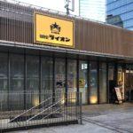 銀座ライオン 霞が関コモンゲート店