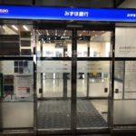 JR市ヶ谷駅横のみずほ銀行 市ヶ谷支店