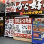から揚げ専門店、から好し 神田駅東口店