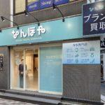 なんぼや 神田駅東口店