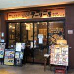 インド定食ターリー屋 霞が関コモンゲート店