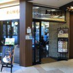 上島珈琲店(UESHIMA COFFEE HOUSE)霞が関コモンゲート店