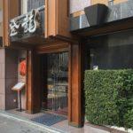 中国四川料理店、登龍(トウリュウ)麹町店