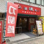 中華料理店、上海味わい