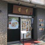 中華料理店、馨香(シンコウ)