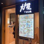 大戸屋(おおとや)秋葉原店