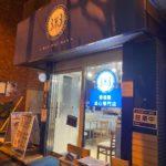 香港粥点心専門店、3米3(サンマイサン)東神田店