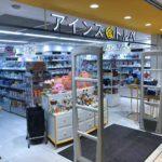 AINZ&TULPE(アインズ&トルペ)東京駅店