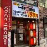 一軒め酒場(いっけんめさかば)神田東口店