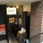 味噌と塩の創作居酒屋、テツイチ