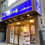 回転寿司、海鮮三崎港 秋葉原店
