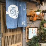 海鮮 恵比元(えびもと)