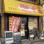こだわりカレーの店、ラホール 外神田店