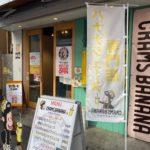 末広町駅そばのバナナジュース専門店、CRAMS BANANA(クラムスバナナ)東京FC店